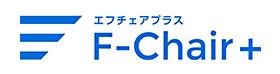 F-Chair+