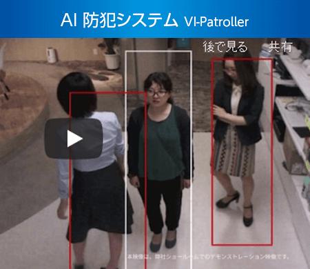 VI-Manager 活用例(2)