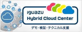 IHCC(IGUAZU Hybrid Cloud Center)