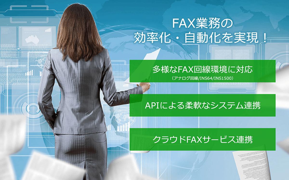 ライトニングfax iguazu solutions portal