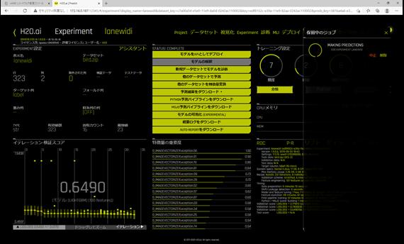 「他のデータセットで予測」処理よりTEST_Bird.zipで分析中(画面右横)