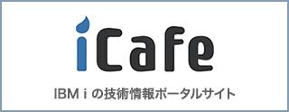 IBM i の技術情報ポータルサイト『iCafe』