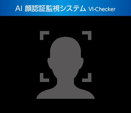 VI-Manager 活用例(4)