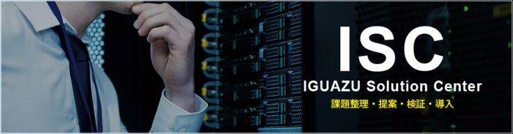IGUAZU Solution Center(ISC)