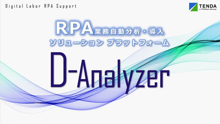 RPA業務自動分析・導入ソリューションプラットフォーム D-Analyzer