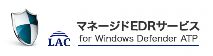 マネージドEDRサービス for Windows Defender ATP