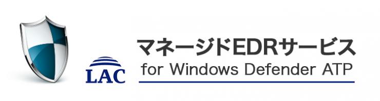 マネージドEDRサービス for Windows Defender ATP
