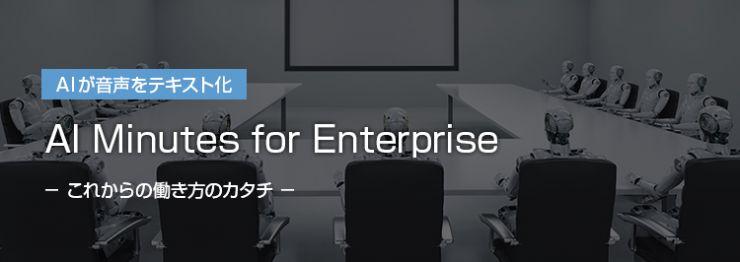 AIが音声をテキスト化|AI Minutes for Enterprise