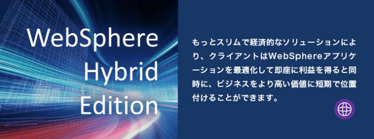 IBM WebSphere Hybrid Edition