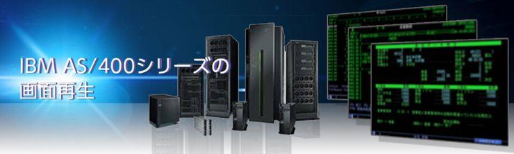 IBM AS/400シリーズの画面再生