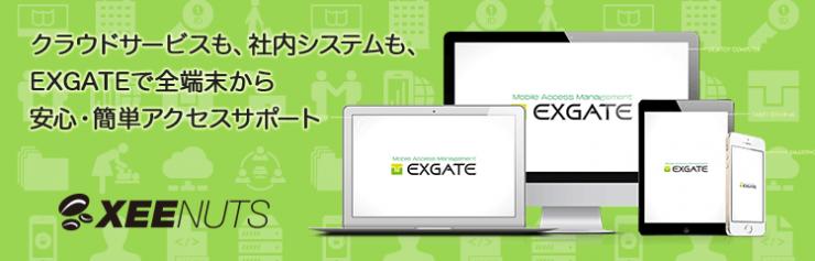 クラウドサービスも、社内システムも、EXGATEで全端末から安心・簡単アクセスサポート