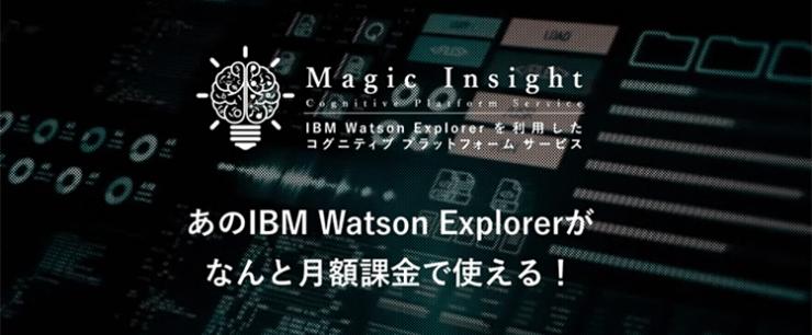 Magic Insight