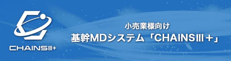 小売業様向け基幹MDシステム「CHAINSⅢ+」