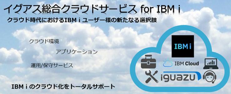 イグアス総合クラウドサービス for IBM i