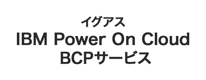 イグアス IBM Power On Cloud BCPサービス